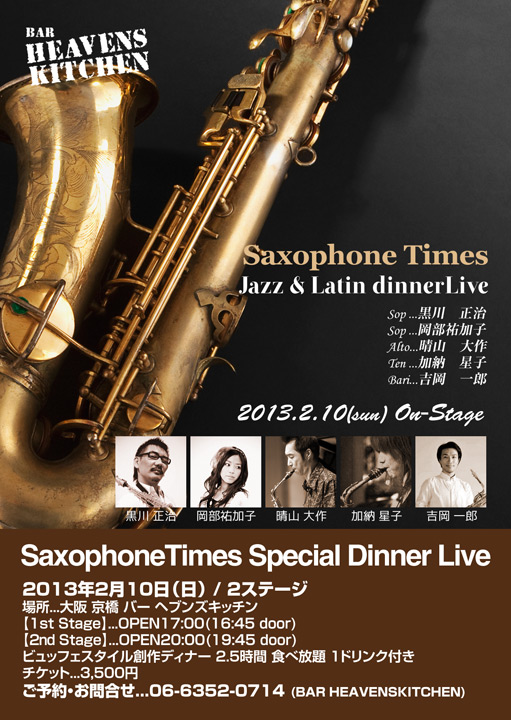 Saxophone Times ディナーライブ