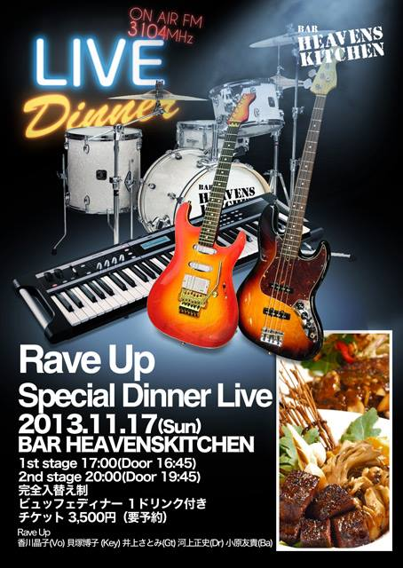 RaveUP Special Dinner Live