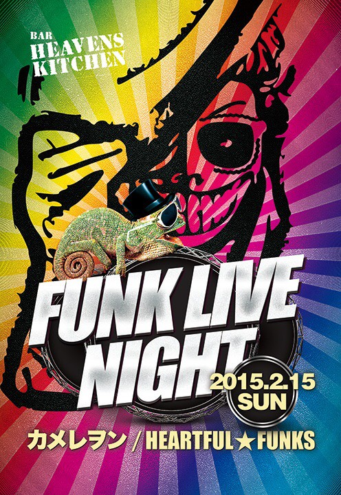 FUNK LIVE NIGHT 【Heartful★Funks】VS 【カメレヲン】